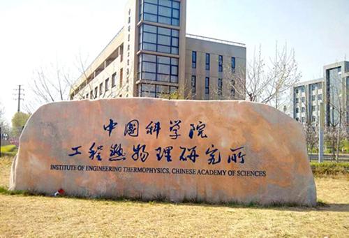 中国科学院热物理研究所合作案列