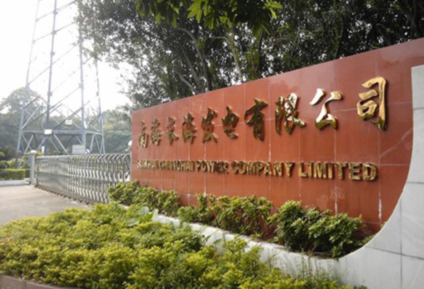 南海长海发电有限公司