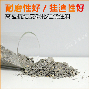 高强抗结皮碳化硅浇注料