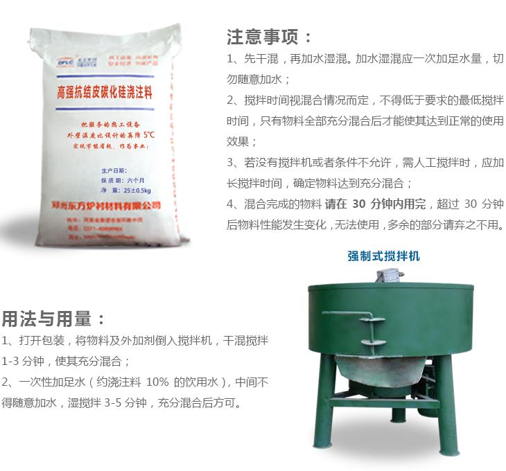 高强抗结皮碳化硅浇注料使用方法