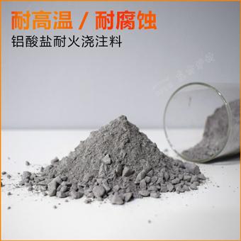 铝酸盐耐火浇注料