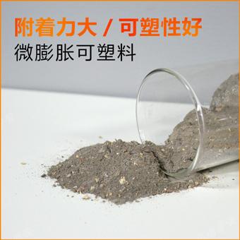 微膨胀耐火可塑料
