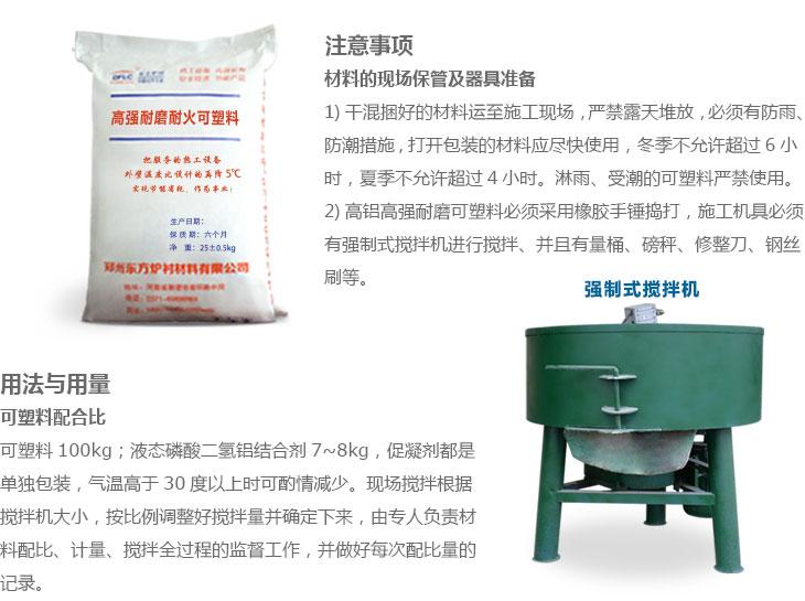 高强耐磨耐火可塑料使用方法