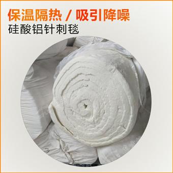 保温制品硅酸铝针刺毯