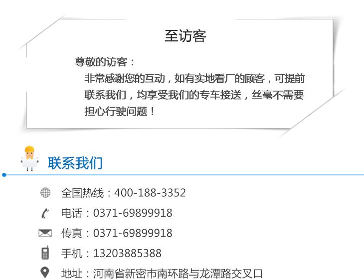 郑州东方炉衬致敬访客