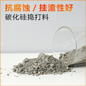 碳化硅捣打料