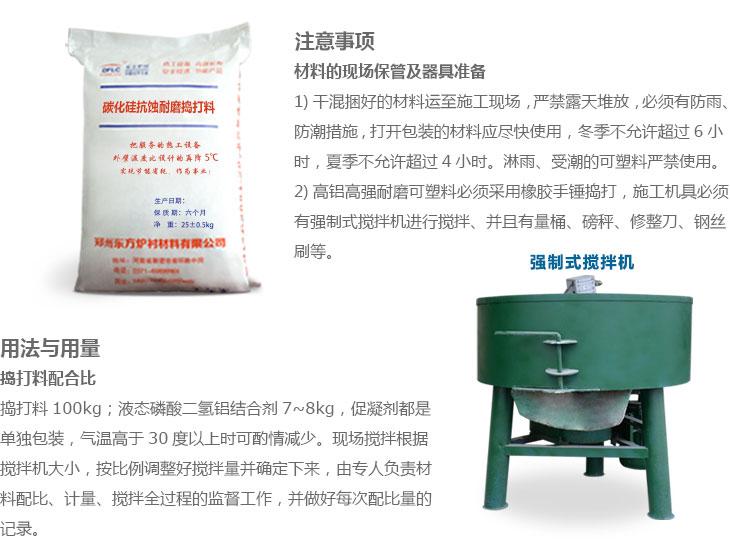 碳化硅捣打料使用方法